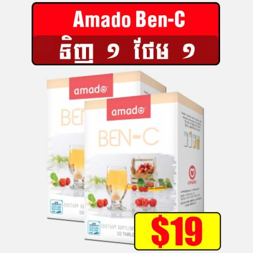 Amado BEN-C-Orange