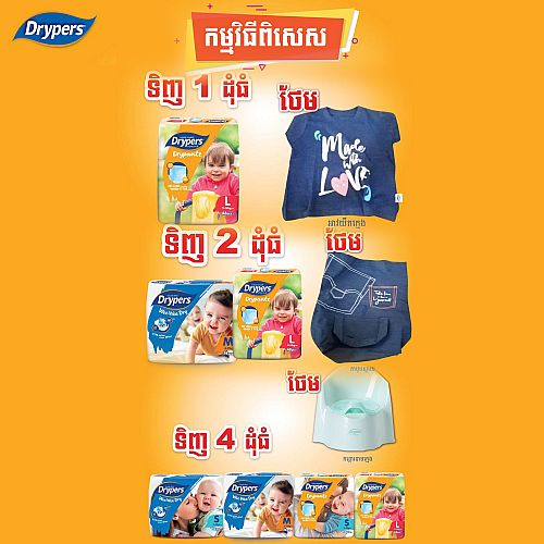 (Ready) Drypers Touch