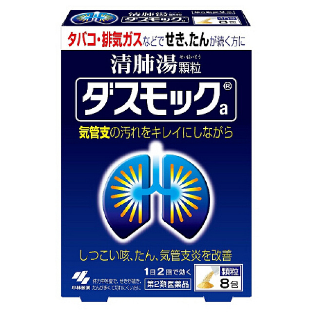 Kobayashi Duskmock - Healthy Lungs (Relieves Lungs S...