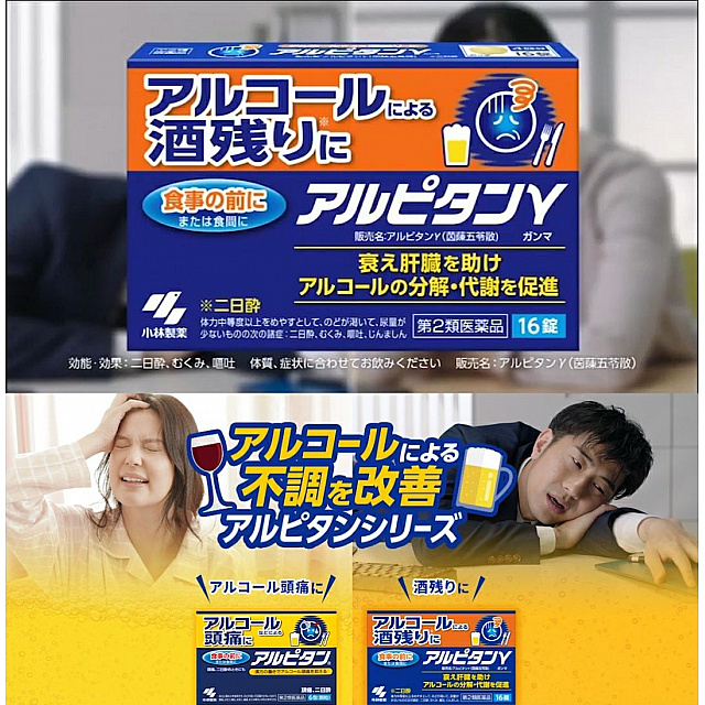 Alpitan Gamma ( Alchohol Hangover Treatment) - Japan