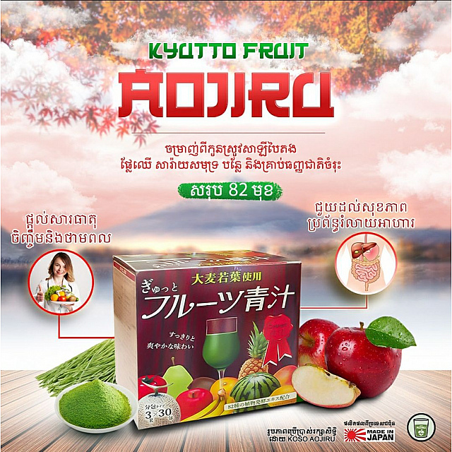 Kyutto - Mixed Fruits & Barley Grass (Japan Natu...