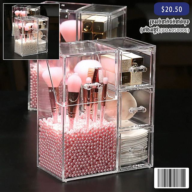 15-Makeup Brush Storage Box (COA050006)