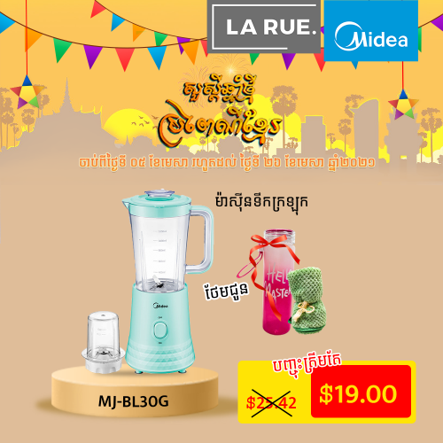 Midea COUNTERTOP BLENDER (MJ-BL30G)