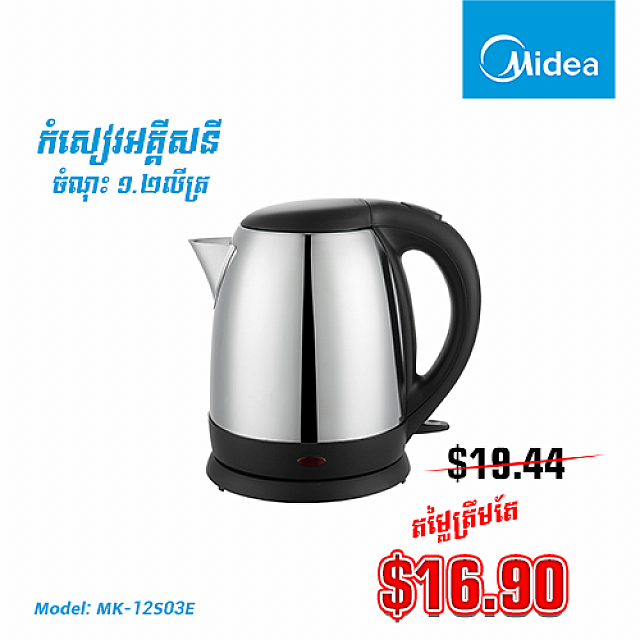 Midea Electric Jug Kettle MK-12S03E(1.2L) Stainless ...