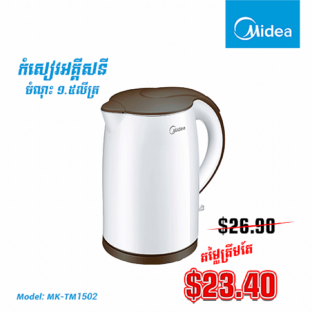 Electric Midea Jug Kettle MK-TM1502 1.5L Anti-Scald ...