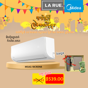 Midea Msag-18crdn8  Air Conditioner Free Gift Towel&bottle