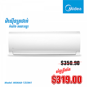 Midea 1.5hp R410 Split Air Conditioner  Free Gift Towel + Bottle