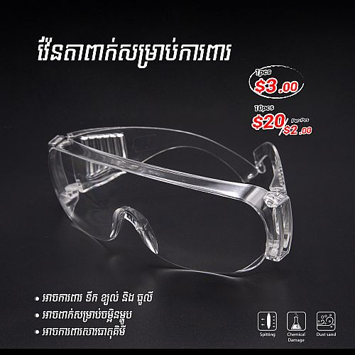 Eye protection glass
