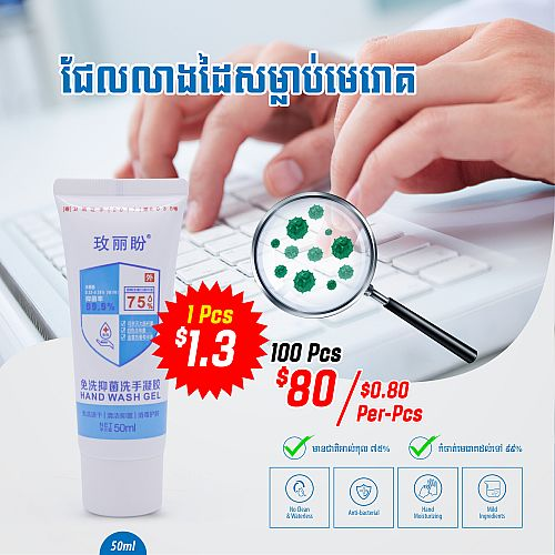 75% Alcohol GEL Hand Wash Gel 50ml