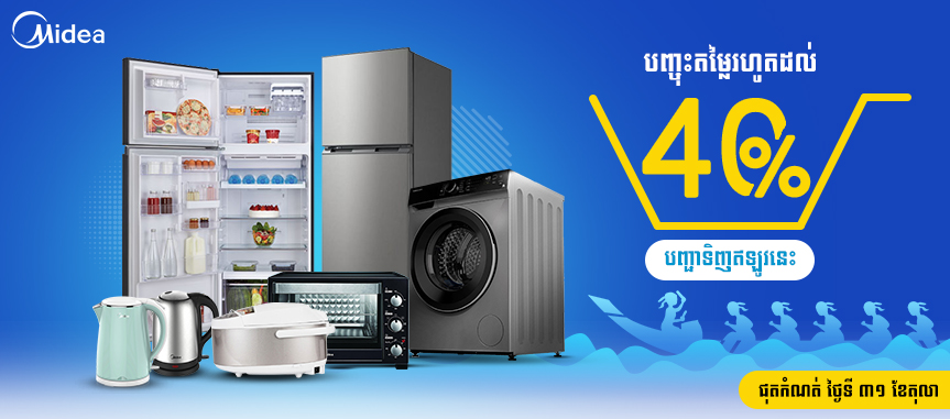 Midea - Up to 40% OFF